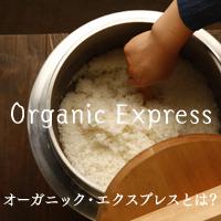自遊人Organic Express(オーガニック・エクスプレス)とは?