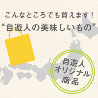 自遊人オリジナル商品取扱店