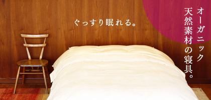 オーガニック石田屋寝具