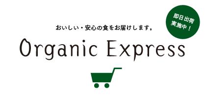 オーガニック・エクスプレス