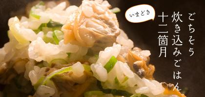 日本料理かんだ 神田裕行さんに教わる炊き込みごはん