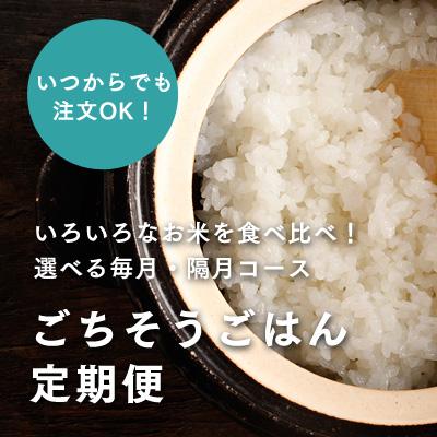 いろいろなお米を食べ比べ!選べる毎月・隔月コース ごちそうごはん定期便