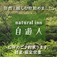  natural inn 