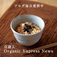ganic Express News